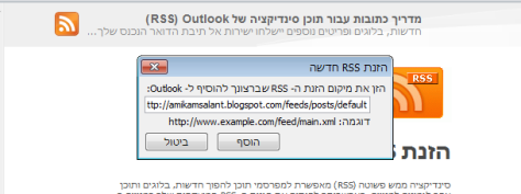add rss outlook