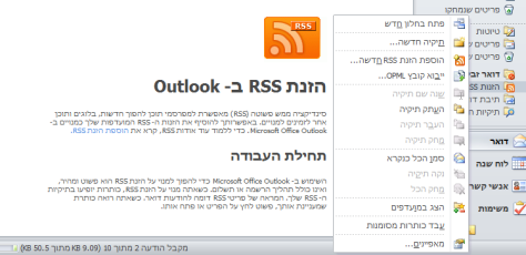 outlook rss right click